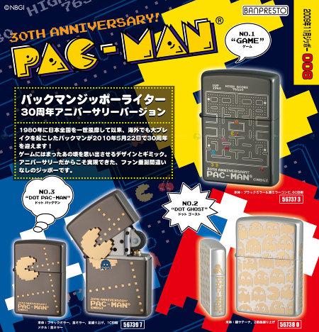 Pac Man Zippo ad