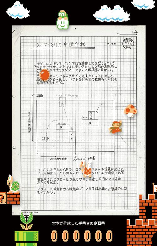 Super Mario Bros drafting sheet