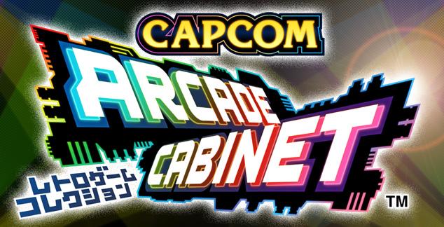 capcom_arcade_cabinet