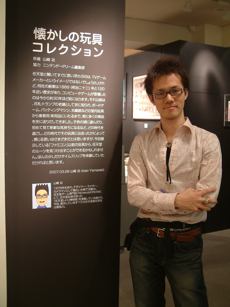 isao_yamazaki