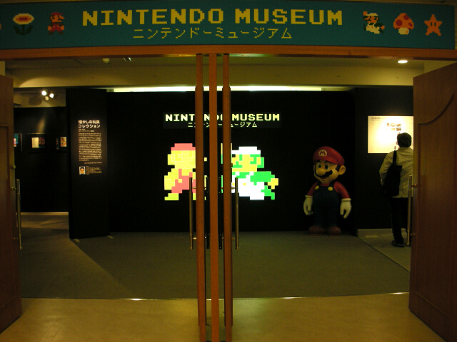 Nintendo Museum Exhibition